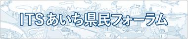itsあいち県民フォーラム