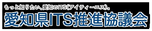 もっと知りたい、愛知のits 愛知県its推進協議会