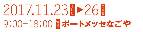 2017年11月23日(木・祝)~26日(日)会場:ポートメッセなごや