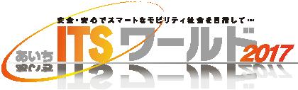 あいち ITSワールド 2017 (第20回名古屋モーターショー同時開催)